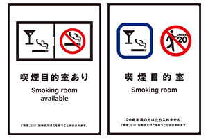 喫煙目的室