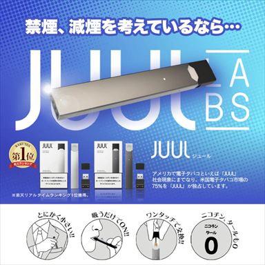 電子タバコがおすすめ