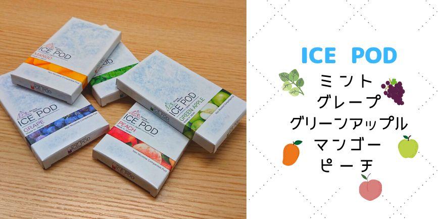 ICE PODの紹介
