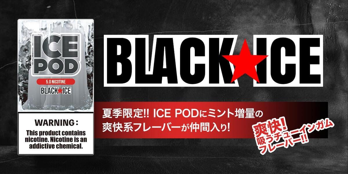 ICEPOD ブラックアイス
